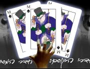 חדרי הקוסם: (1) המסתור