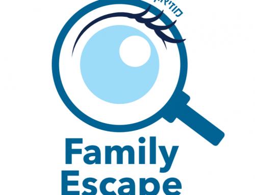 הסתיים בהצלחה גדולה ה FAMILY ESCAPE  : נסתר מן העין, מדעטק חיפה